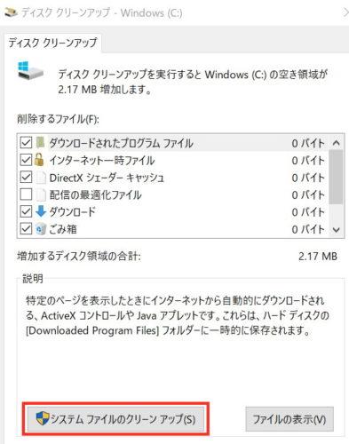 「システムファイルのクリーンアップ」画面画像1