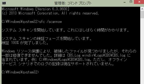 「システム ファイル チェッカー」結果画面